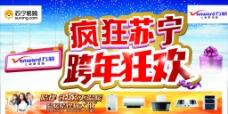 电器宣传海报