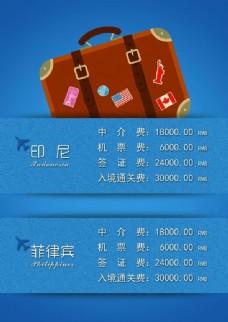 旅游签证价目表