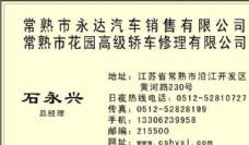 汽车运输类 名片模板 CDR_5120