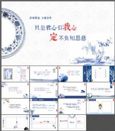 中国风。青花瓷通用模板