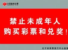 禁止未成年人购买彩票图片