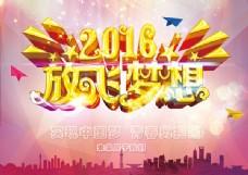 2016放飞梦想