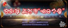 艺术 艺考 海报 宣传页 春节 灯笼