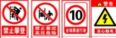 安全牌 标示牌图片