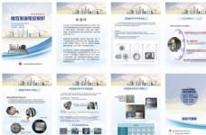机械画册 模具画册 企业画册图片