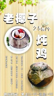 餐厅海报图片