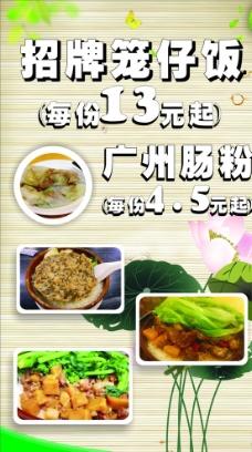 饭店餐厅海报设计图片