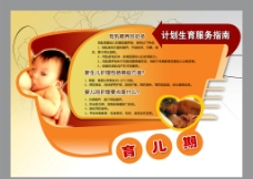 婚育展板母乳喂养图片