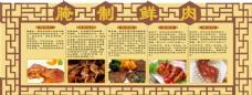腌制鲜肉展板图片