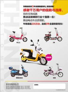 雅的电动车十强电动车海报设计ai素材
