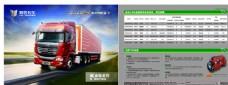 联合卡车 K金版彩页图片