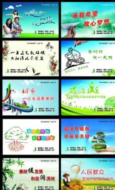 福州城市街道公益广告宣传图片