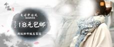淘宝中国风女装海报