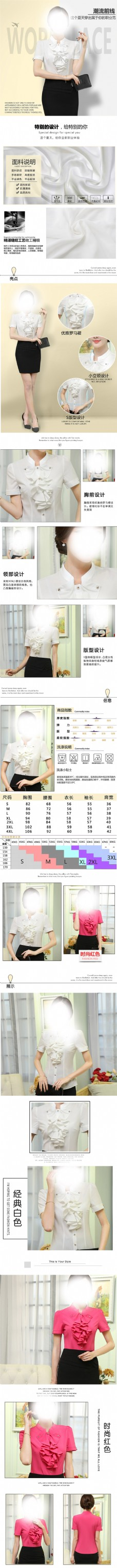 2016女夏新款职业装 时尚