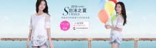 泡沫之夏淘宝女装海报
