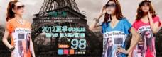 淘宝夏款潮流女装PSD促销海报