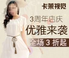 时尚女装店庆促销海报