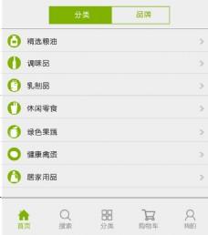 手机app产品界面设计