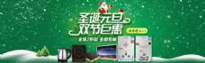 元旦圣诞居家电器海报