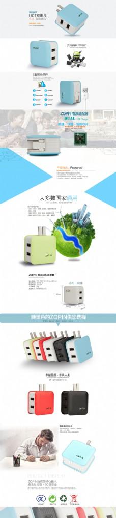移动电源 手机充电器 USB电源适配器