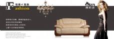 家具轮播图、简约风格、欧美家具
