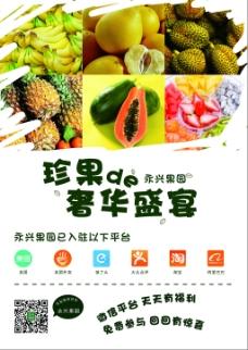 水果生鲜果园卡通扁平矢量配送传单海报B
