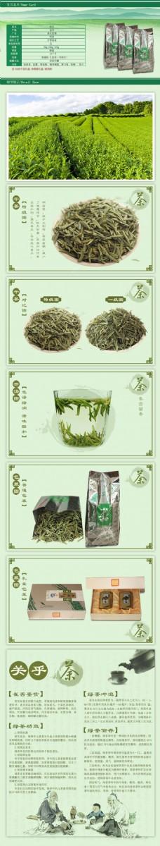 茶葉詳情頁ideapie (97)