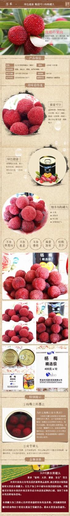 水果天猫素材