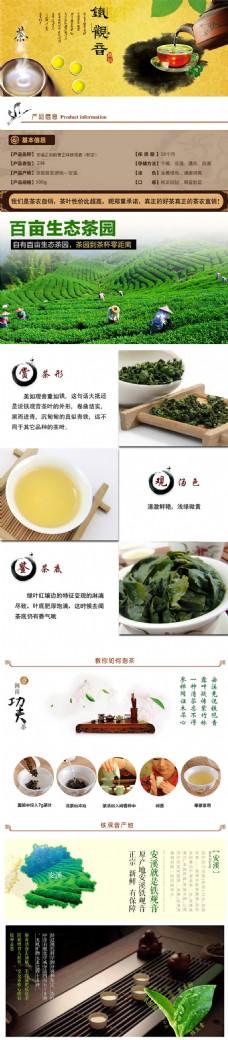 绿茶详情页