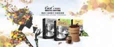 卡尔白咖啡淘宝海报设计图插画素材淘宝素材