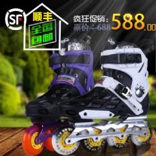 溜冰鞋淘宝天猫主图