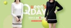 38女王节女装清新海报设计