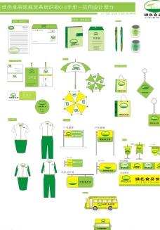 企业VI模板广告设计图片