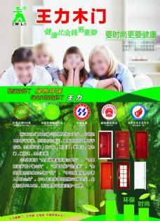 王力木门环保单页