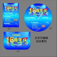 16周年店庆海报素材CDR
