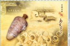 中国史前彩陶马家窑文化