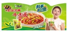 康师傅老坛泡椒牛肉
