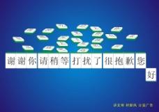 讲文明树新风公益海报设计