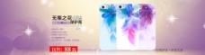 iPhone6/plus无果花镶钻壳海报