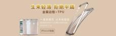 iPhone6淘宝手机壳海报 金属边框
