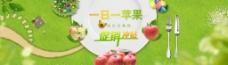 水果苹果绿色海报