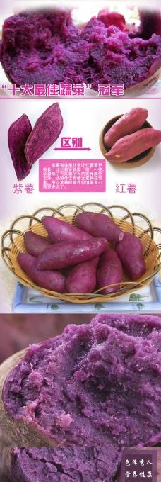 紫薯淘宝详情