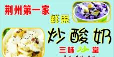 炒酸奶圖片