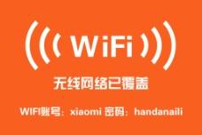 wifi提示牌圖片