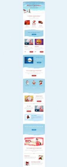 email邮件格式html模板