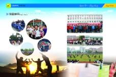 中学毕业纪念册图片