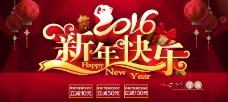 2016新年快乐,台历封面