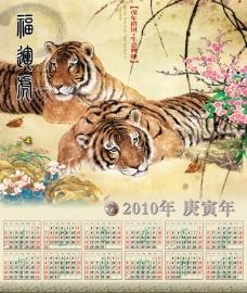 2010年虎年日历模板