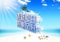 清新夏日 夏季海报