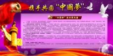携手共圆中国梦展板设计PSD素材